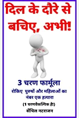 दिल के दौरे से बचिए, अभी-रोकिए पुरुषों और महिलाओं का नंबर एक हत्यारा-Stop Heart Attack Now (Hindi Edition) (दिल की स्वास्थ्य श्रृंखला - Heart Health Series Book 1) Kindle Edition