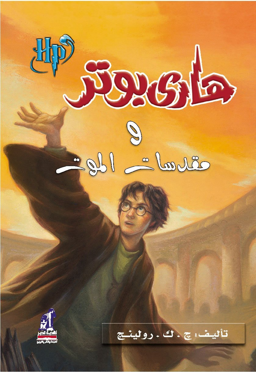 Harry Potter and the Deathly Hallows (Arabic Edition) (Hindi Edition) pdf