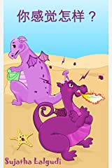 Children's Chinese books : What are you feeling, Dragon: English Chinese Picture book (Bilingual Edition) Easy Chinese kids book. Chinese English bilingual ... (Early Reader Chinese book for children 4) Kindle Edition