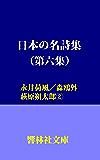 日本の名詩集(第6集)-永井荷風/森鴎外/萩原朔太郎② (響林社文庫)