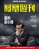 审判吴小晖 香港凤凰周刊2018年第25期