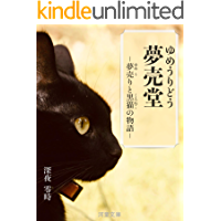 Yumeuridou -Dream craftsman and Black Cat- Midnight Short Story Series (Kappa-Bunko) (Japanese Edition) book cover