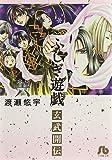 ふしぎ遊戯 玄武開伝 6 (小学館文庫 わB 44)