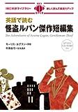 英語で読む怪盗ルパン傑作短編集 The Adventures of Arsène Lupin, Gentleman-Thief【日英対訳・CD付 】 (IBC対訳ライブラリー)