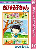 ちびまる子ちゃん 17 (りぼんマスコットコミックスDIGITAL)