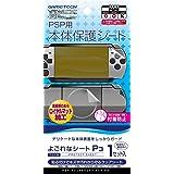 PSP(PSP-3000、2000)用前面&背面保護シート『よごれなシートP3』