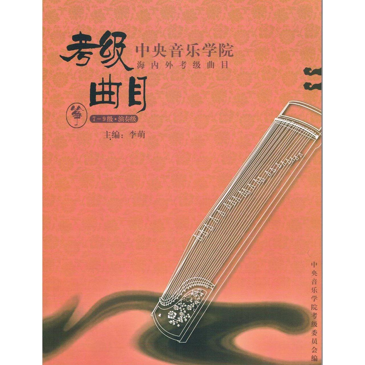 Eason Music Central Conservatory of Music Guzheng Grading Book (Grade 7-Diploma)