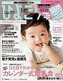 ひよこクラブ 2019年5月号[雑誌]