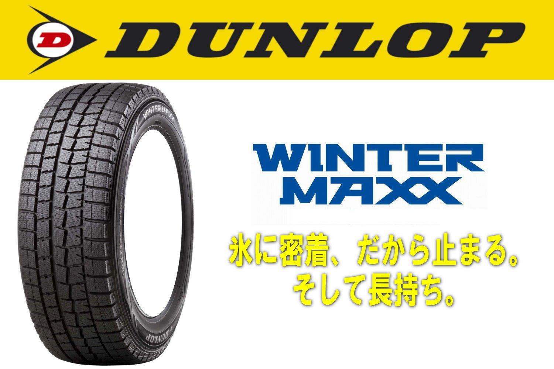 【数量限定】 DUNLOP WINTER MAXX 01 国産 スタッドレス 165/65R14 タイヤのみ 4本セット B01LZTMKN9