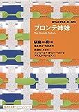 ブロンテ姉妹 ポケットマスターピース 12 (集英社文庫ヘリテージシリーズ)