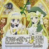 ラジオCD 幻影ヲ駆ケルRadio Vol.1