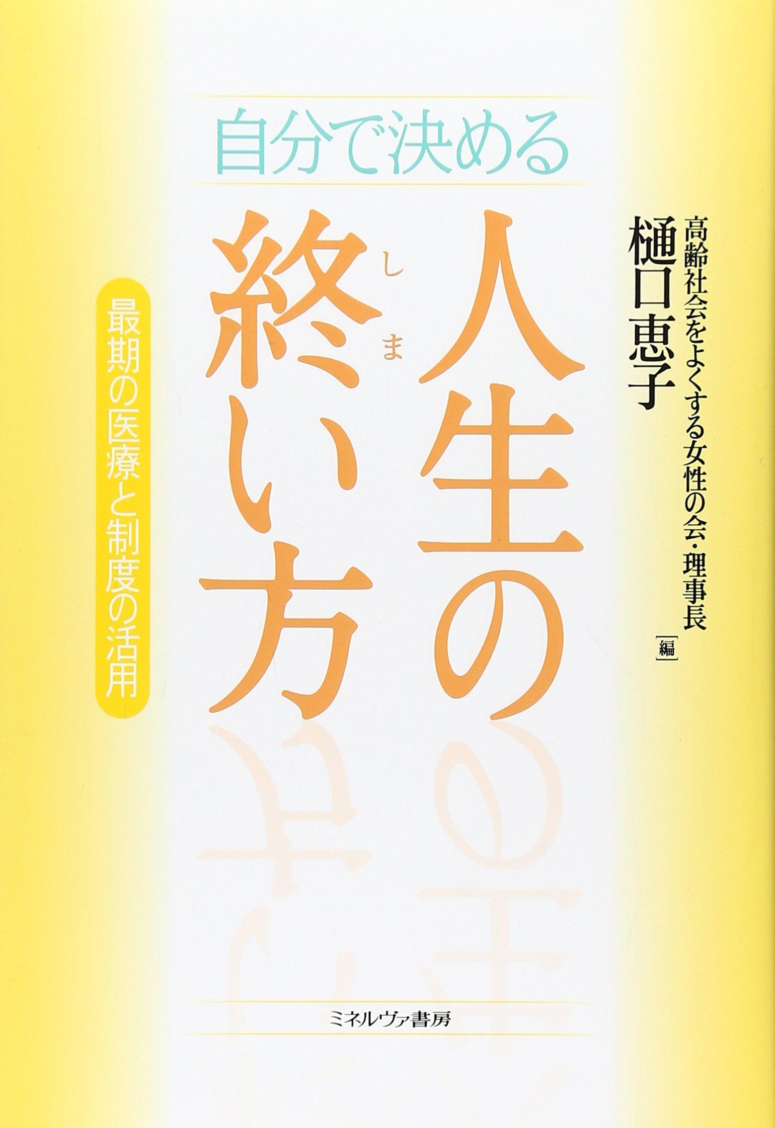 Jibun de kimeru jinsei no shimaikata : Saigo no iryo to seido no katsuyo. PDF