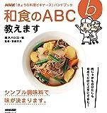 NHK「きょうの料理ビギナーズ」ハンドブック 和食のABC教えます (生活実用シリーズ)