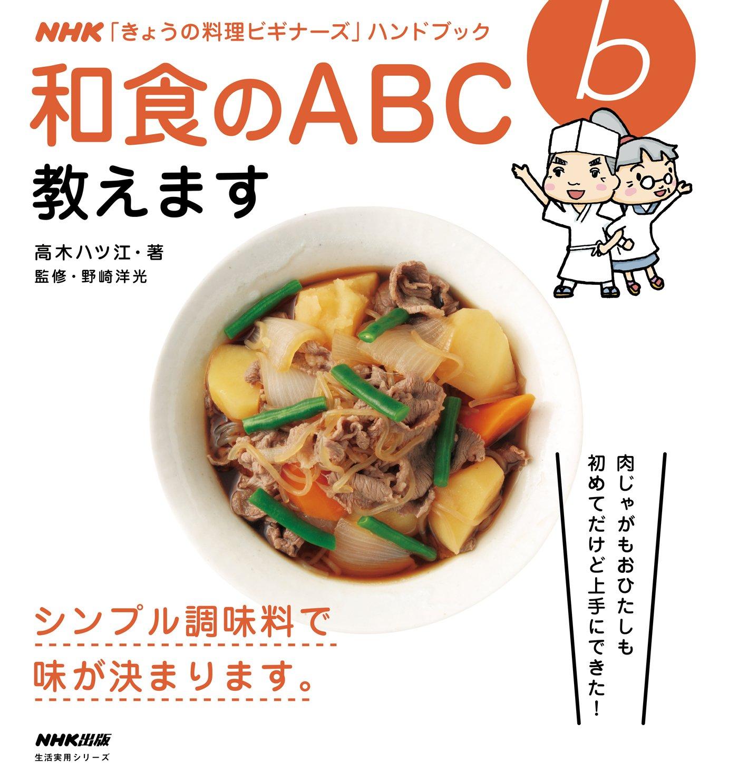NHK「きょうの料理ビギナーズ」...
