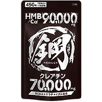 HMB サプリメント 鋼 HMB90,000mg クレアチン70,000mg BCAA 計160,000mg超の成分配合 大容量450粒