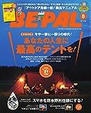 BE-PAL(ビーパル) 2016年 08 月号 [雑誌]