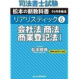 司法書士試験 リアリスティック6 会社法・商法・商業登記法Ⅰ