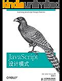 JavaScript设计模式(异步图书)