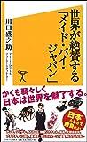 世界が絶賛する「メイド・バイ・ジャパン」 (SB新書)