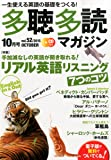 多聴多読(たちょうたどく)マガジン2015年10月号[CD付]