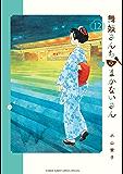 舞妓さんちのまかないさん(12) (少年サンデーコミックス)