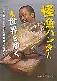 怪魚ハンター、世界をゆく (感動ノンフィクションシリーズ)