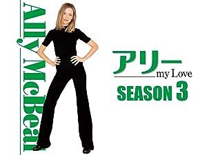 アリー my Love シーズン3