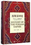 波斯帝国史