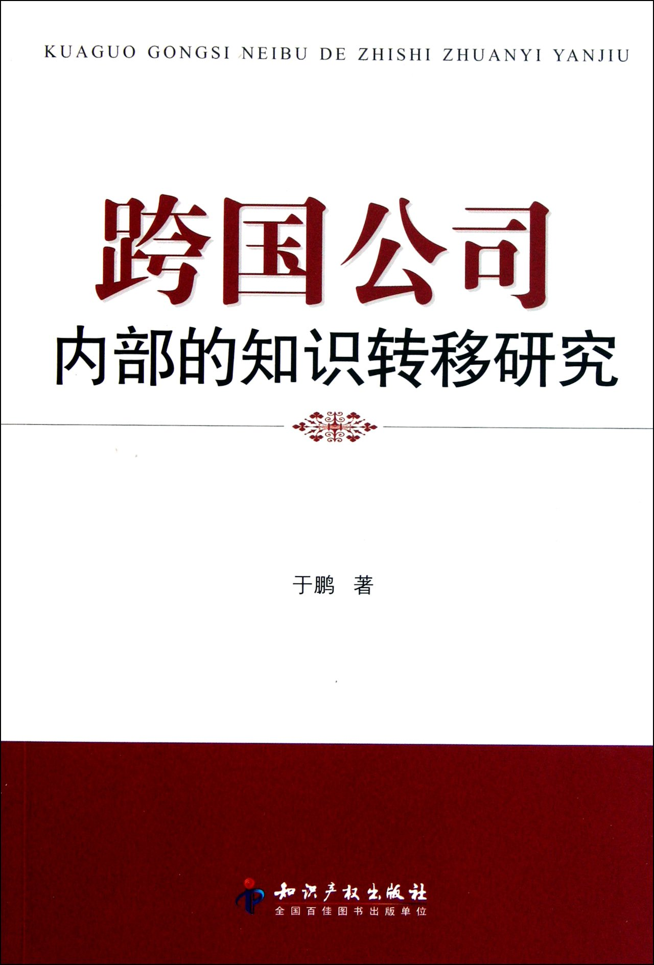 The Knowledge Transfer Research within Multinational Companies (Chinese Edition) PDF