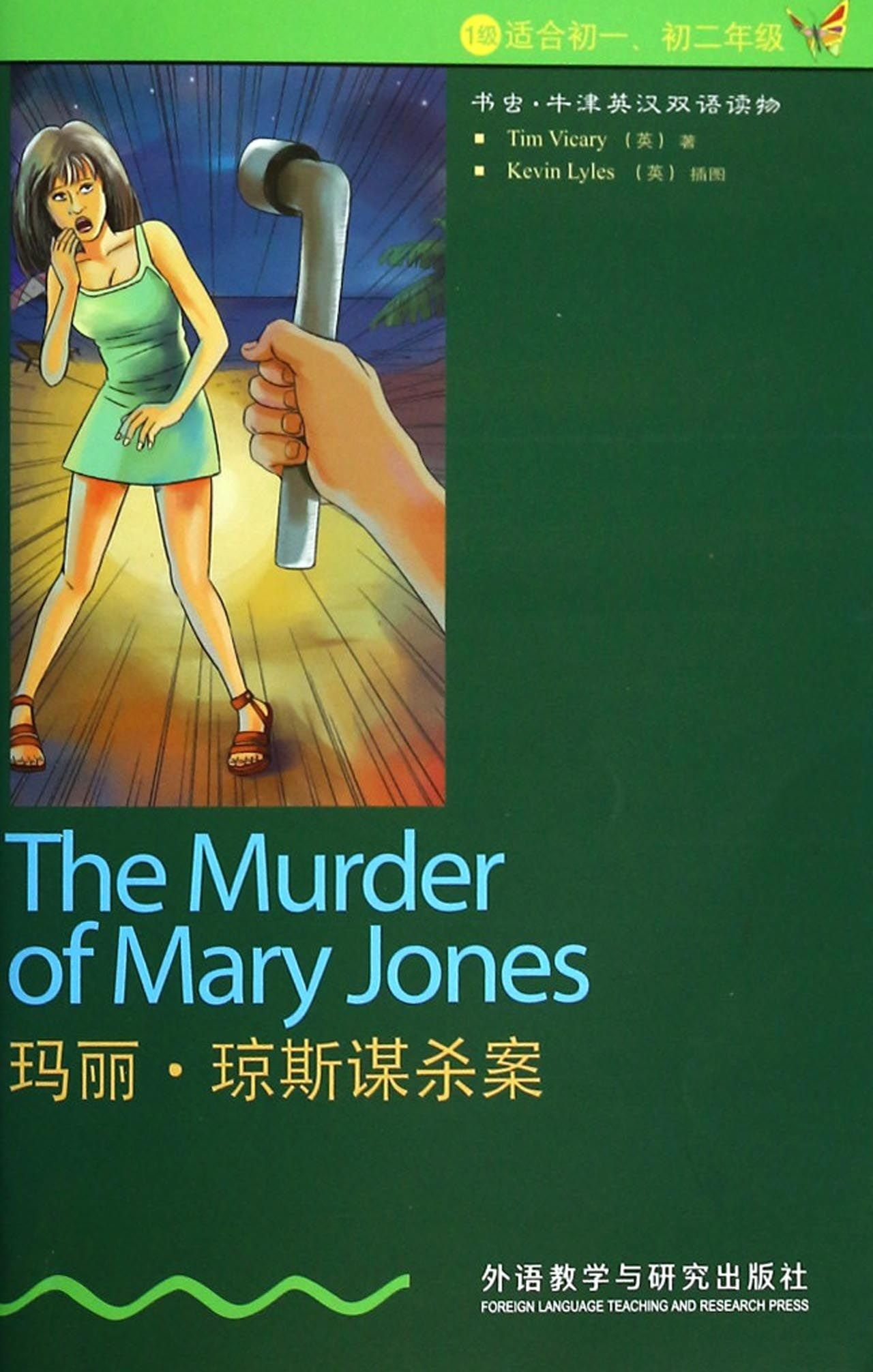 The Murder of Mary Jones(Chinese Edition) pdf