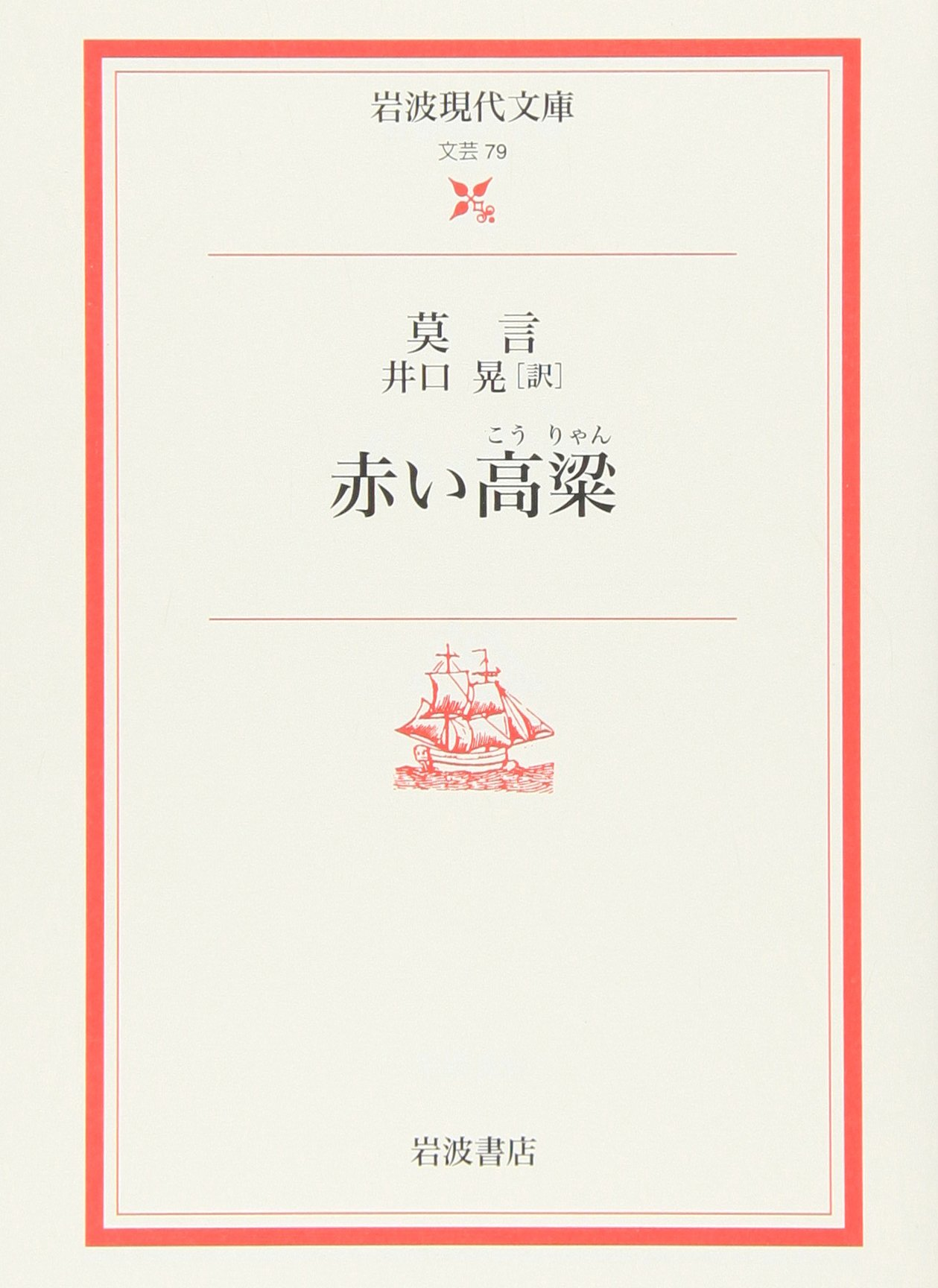 Download Red Sorghum (Japanese Edition) ebook