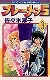ブレーメン5(3) (フラワーコミックス)