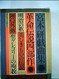 革命伝説四部作―宮本研戯曲集 (1971年)