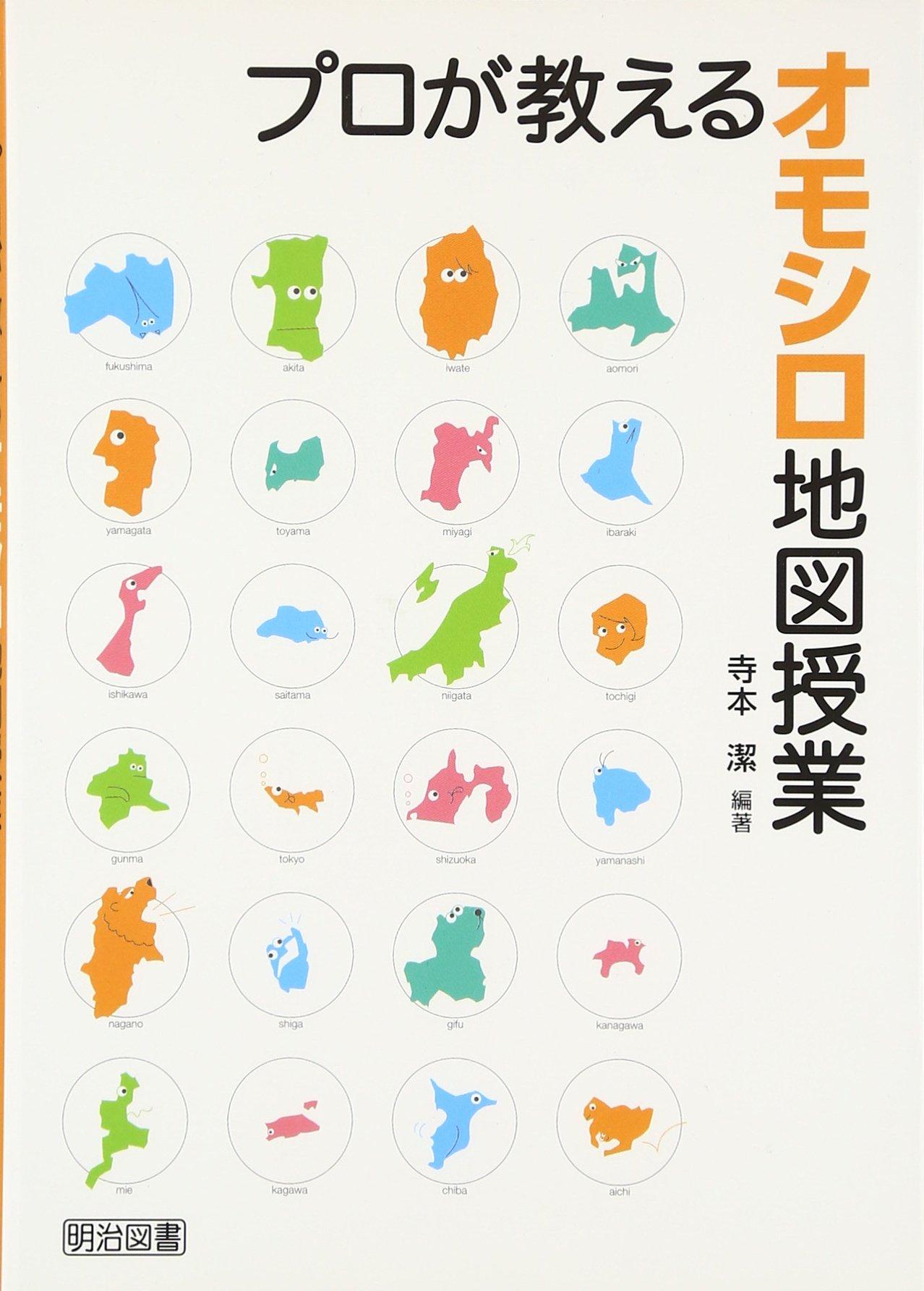 Download Puro ga oshieru omoshiro chizu jugyō ebook