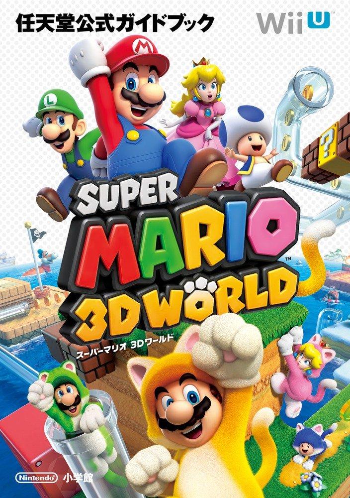 マリオ 攻略 ワールド スーパー フューリー
