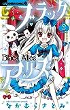ブラックアリス (2) (ちゃおコミックス)
