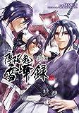 薄桜鬼雪華録 (シルフコミックス 19-3)