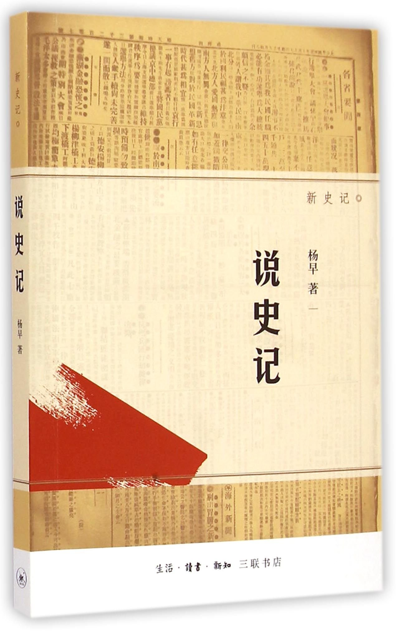 On the Historical Records (Chinese Edition) pdf epub