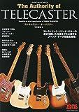 テレキャスター・オーソリティ/YOUNG GUITAR special hardware issue (シンコー・ミュージックMOOK)