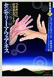 センサリーアウェアネス: つながりに目覚めるワーク (実践講座)