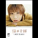 植田圭輔 -NEXT TO HIM- (CanCam デジタルフォトブック)