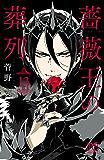 薔薇王の葬列 13 (プリンセス・コミックス)
