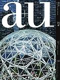 a+u(エー・アンド・ユー)2018年12月号/NBBJ-クリエィティング・コミュニティ