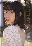 武田玲奈 RenaRena スピ/サン グラビアフォトブック
