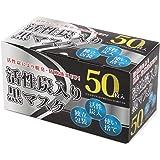 【50枚入】 黒マスク 活性炭入り 個別包装 (マスク 黒)