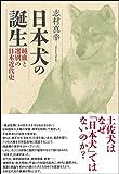 日本犬の誕生