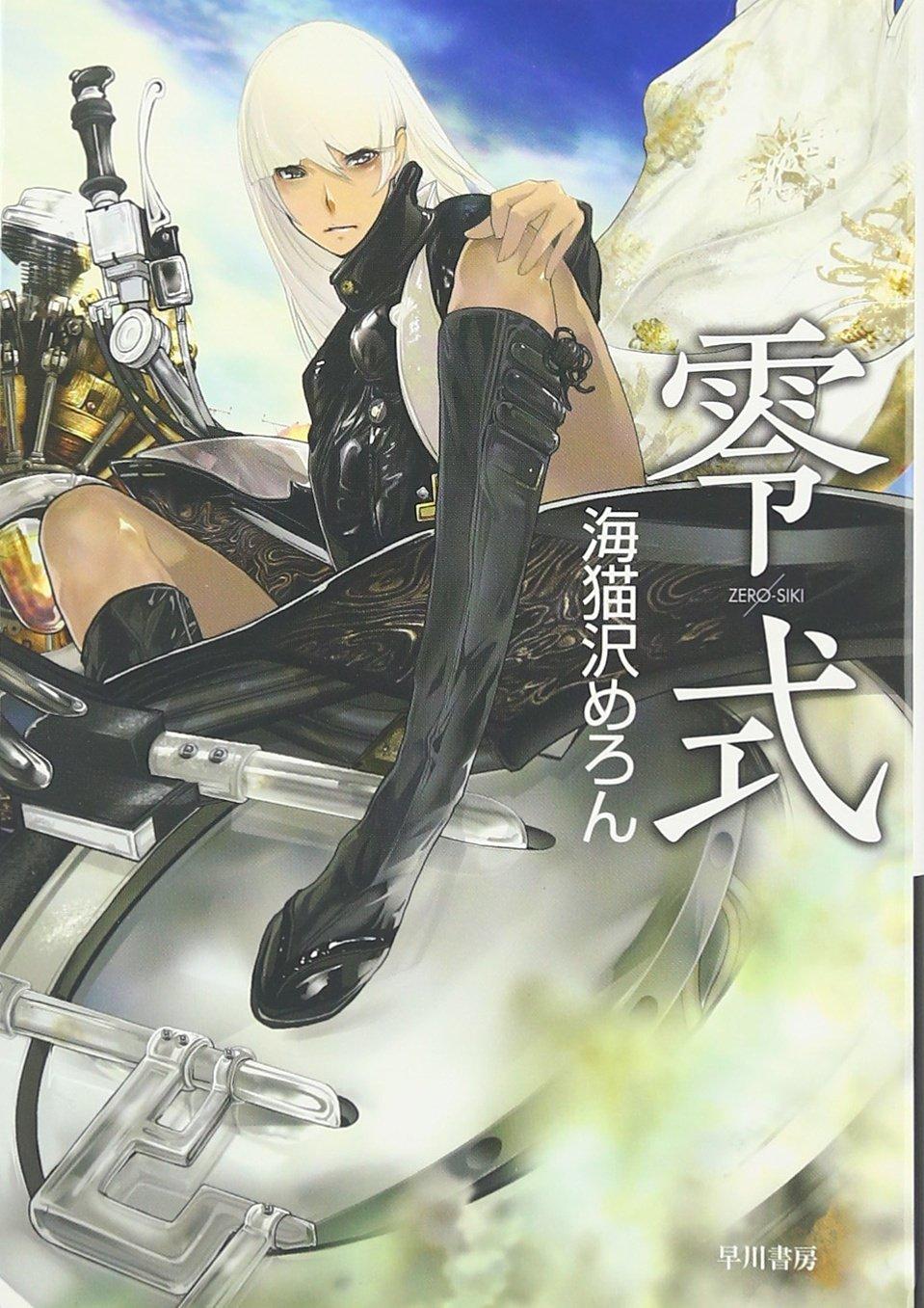 零式 (ハヤカワ文庫JA) | 海猫沢...