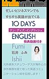 10 DAYS ENGLISH: 忙しいビジネスマンでもすらすら英語が出てくる (魔法の言葉ブックス)