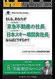 【大前研一のケーススタディ】もしも、あなたが「京急不動産の社長」「日本スキー場開発社長」ならばどうするか? (ビジネス・ブレークスルー大学出版(NextPublishing))