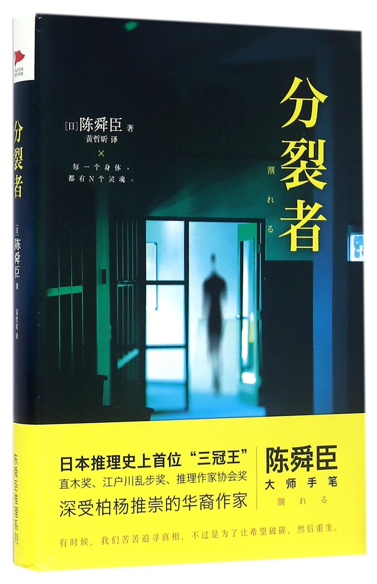 Read Online The Separatist (Hardcover) (Chinese Edition) PDF